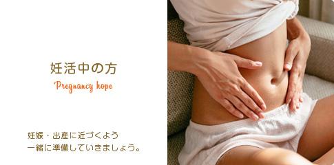 妊娠を希望する方 妊娠・出産に近づくよう一緒に準備していきましょう。